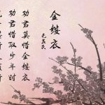 Three Poems From the Tang and Song Dynasties Translated From the Chinese by Lee Liyi