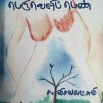 NTM Premiere: Two Poems by S. Vijayalakshmi Translated From the Tamil by Thila Varghese
